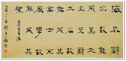 Official Script, Chinese Calligraphy