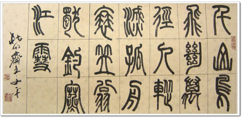 Seal Script, Chinese Calligraphy