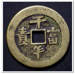 Wu Zhu coins, ancient Chinese coins