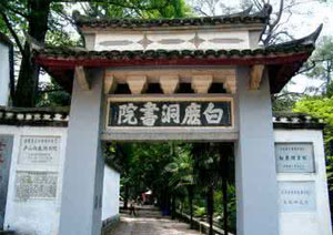 Bailudong Academy - Jiujiang Attractions